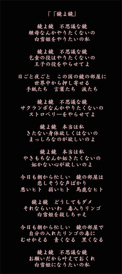 kagamiyokagami.jpg
